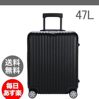 リモワ(RIMOWA)のリモワ サルサ 47L マットブラック 美品(旅行用品)