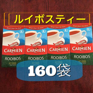 【最安値】160袋 オーガニック ルイボスティー 賞味期限2022年1月(茶)