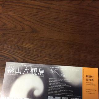 横山大観展 招待券 1枚(美術館/博物館)