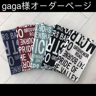 gaga様オーダーページ(スタディガイドカバー)(ブックカバー)