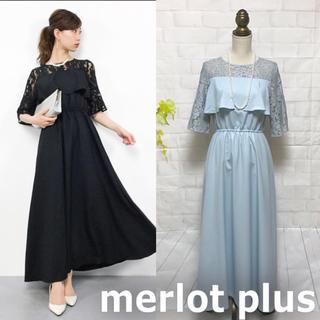 メルロー(merlot)のメルロープリュス 袖レース ワンピース 結婚式に(ロングドレス)