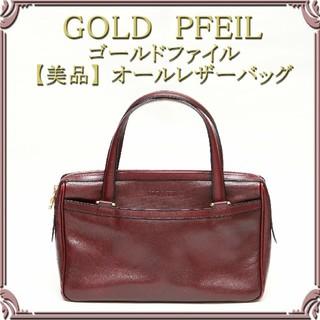 ゴールドファイル(GOLD PFEIL)の【ドイツ製】● GOLDPFEIL ●レディース ハンドバッグ ●ボルドー色(ハンドバッグ)