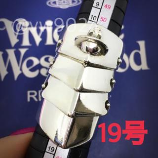 ヴィヴィアンウエストウッド(Vivienne Westwood)のアーマーリング  19号(リング(指輪))