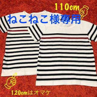 ムジルシリョウヒン(MUJI (無印良品))の無印良品ボーダーTシャツ110cm(120cmサイズのオマケ付き)(Tシャツ/カットソー)