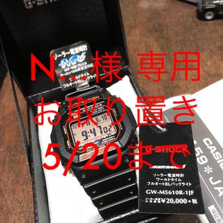 ジーショック(G-SHOCK)のGW-M5610R-1JF(腕時計(デジタル))