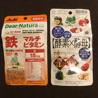 アサヒ(アサヒ)の2点【酵素×酵母・ 鉄×マルチビタミン】 送料無料(ダイエット食品)