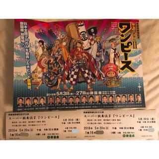 名古屋公演御園座:スーパー歌舞伎II ワンピース×2枚(送料込)(伝統芸能)