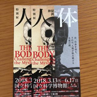 人体 神秘への挑戦 特別展 2枚(美術館/博物館)