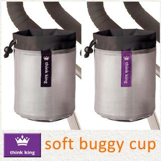 エアバギー(AIRBUGGY)の新品 thinkking シンキング ソフトバギーカップ ドリンクホルダー(ベビーカー用アクセサリー)