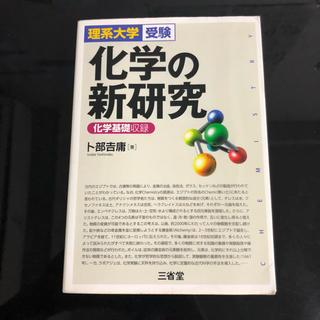 化学の新研究 理系大学受験(語学/参考書)