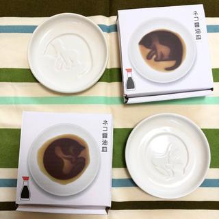 猫 醤油皿セット ☻ 無印良品 イデー イケア 波佐見焼 フランフラン(猫)
