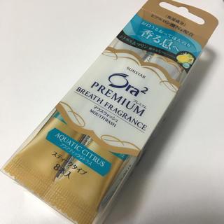 新品 オーラツー プレミアムウォッシュ 8本入り(マウスウォッシュ/スプレー)