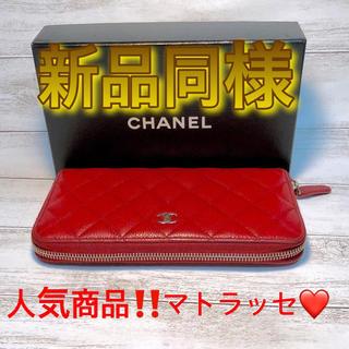 シャネル(CHANEL)のCHANEL❤️マトラッセ‼️人気商品‼️(財布)