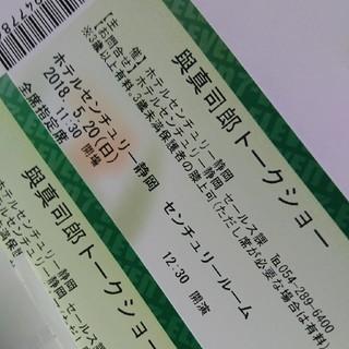 與真司郎トークショー 5〜8列(トークショー/講演会)