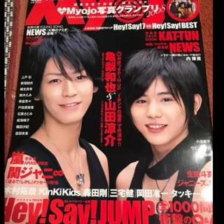 ジャニーズ(Johnny's)のMyojo 2008年4月号(アート/エンタメ/ホビー)