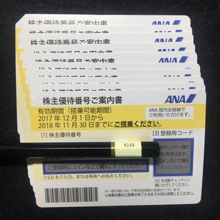 47枚セット ANA 株主優待番号案内書(その他)