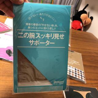 may様専用Domani 付録 二の腕サポーター(エクササイズ用品)