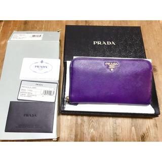 プラダ(PRADA)のプラダ 長財布 パープル(財布)