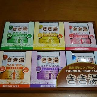 きき湯 バスクリン 薬用入浴剤 12包  新品(入浴剤/バスソルト)