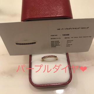 ほぼ新品 14k YG パープルダイヤモンド エタニティリング♡(リング(指輪))