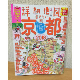 詳細地図で歩きたい町京都 2018 ちいサイズ(地図/旅行ガイド)