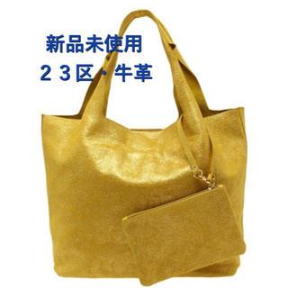 ニジュウサンク(23区)の新品未使用・23区牛革バッグ(トートバッグ)