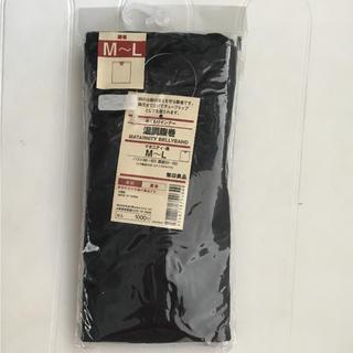 ムジルシリョウヒン(MUJI (無印良品))の温調腹巻 腹巻 チューブトップ 黒 無印良品 産前(マタニティ下着)