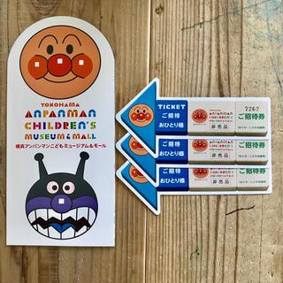 アンパンマン(アンパンマン)の横浜アンパンマンこどもミュージアム 招待券(遊園地/テーマパーク)