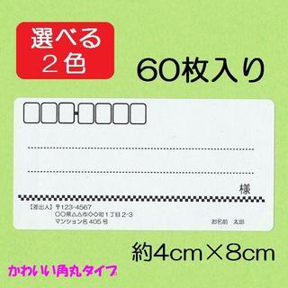 選べる2色★60枚入り★宛名シール★シンプル★中サイズ★C-2(宛名シール)