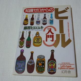 ゲントウシャ(幻冬舎)の知識ゼロからのビール入門 USED(趣味/スポーツ/実用)