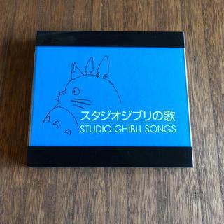 ジブリ(ジブリ)のCD「スタジオジブリの歌」(アニメ)