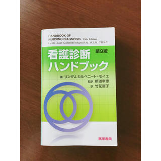 ニホンカンゴキョウカイシュッパンカイ(日本看護協会出版会)の看護診断ハンドブック(健康/医学)
