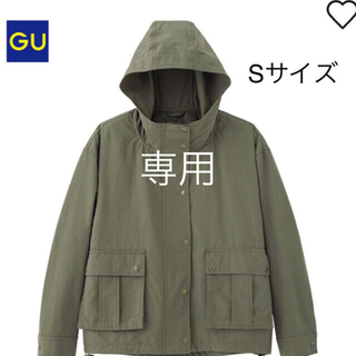 ジーユー(GU)のこえり様専用 ジーユー マウンテンパーカー(ミリタリージャケット)