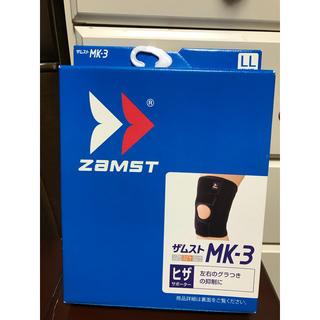 ザムスト(ZAMST)のZAMST  膝用サポーター  新品未使用(バレーボール)