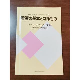ニホンカンゴキョウカイシュッパンカイ(日本看護協会出版会)の看護の基本となるもの (参考書)