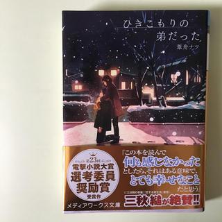 アスキーメディアワークス(アスキー・メディアワークス)の文庫本『ひきこもりの弟だった』葦舟ナツ(文学/小説)