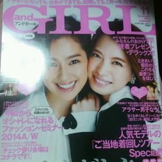 andgirl2014年11月号 最新号(その他)