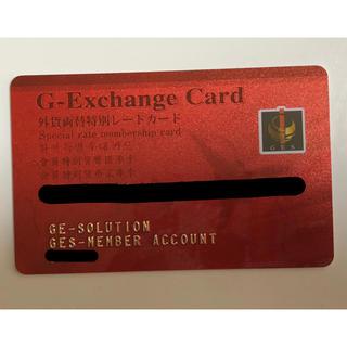 外貨両替特別レートカード(貨幣)