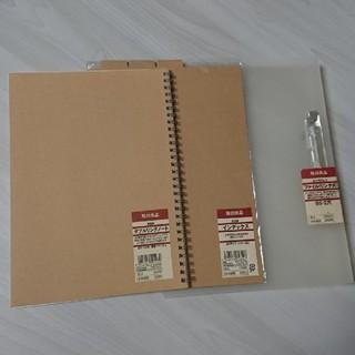 ムジルシリョウヒン(MUJI (無印良品))の無印良品 リングファイル&インデックス&ノート(ファイル/バインダー)