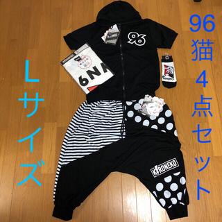 シマムラ(しまむら)の新品 96猫 サルエルパンツ&ジップパーカー&Tシャツ&靴下4点セット しまむら(ミュージシャン)