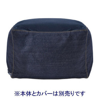 ムジルシリョウヒン(MUJI (無印良品))の無印良品 体にフィットするソファ カバーのみ デニム ビーズクッション(ソファカバー)