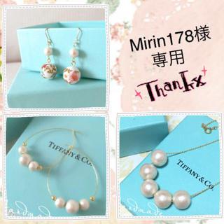 Mirin178様専用(ピアス)