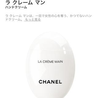 シャネル(CHANEL)のシャネル ハンドクリーム(その他)
