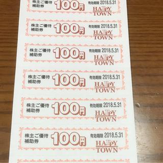 テンマヤ(天満屋)の天満屋 優待券 20枚 2000円分(ショッピング)