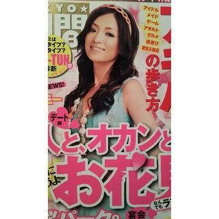 浜崎あゆみ掲載雑誌【東京1週間2006年3月28日号ページ切り取り】(その他)