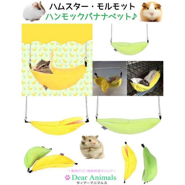 ハムスター モルモット モモンガ チンチラ 小動物 バナナベット グリーン♪ その他のペット用品(小動物)の商品写真