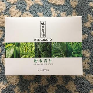 サンスター(SUNSTAR)の*nosuketan様専用*【開封済】サンスター 健康道場 粉末青汁 23袋(青汁/ケール加工食品)