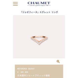 ショーメ(CHAUMET)のショーメ ジョセフィーヌ エグレット リング(リング(指輪))