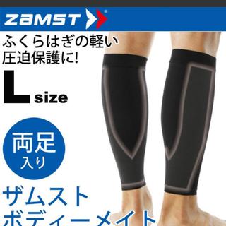 ザムスト(ZAMST)のZAMST   Bodymate   カーフサポーター   黒   L   両足(トレーニング用品)