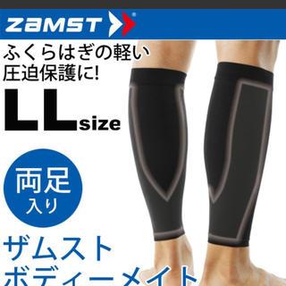 ザムスト(ZAMST)のZAMST   Bodymate   カーフサポーター   黒   LL  両足(トレーニング用品)